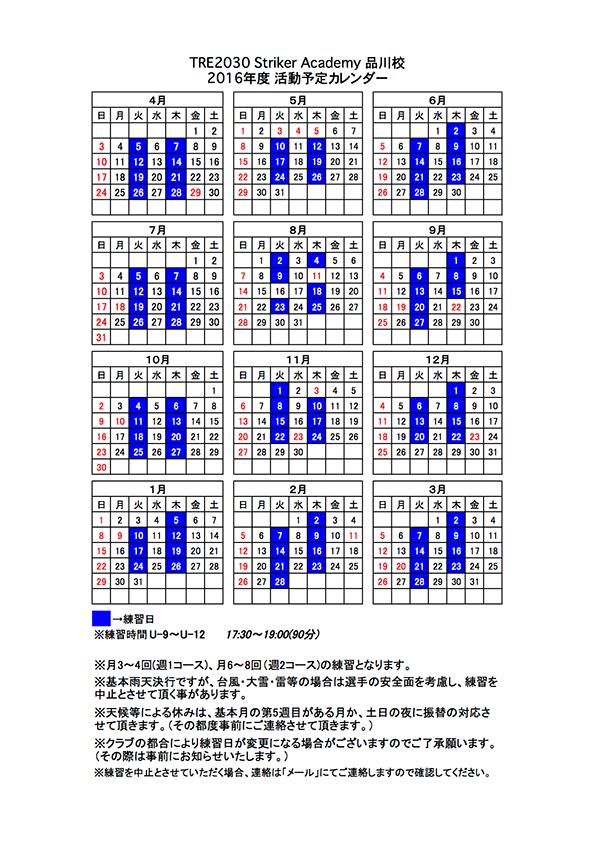 品川校2016カレンダー
