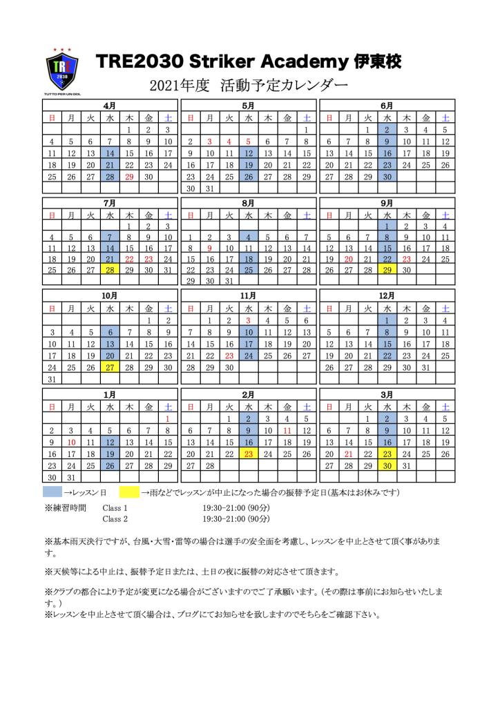 2021伊東校カレンダー