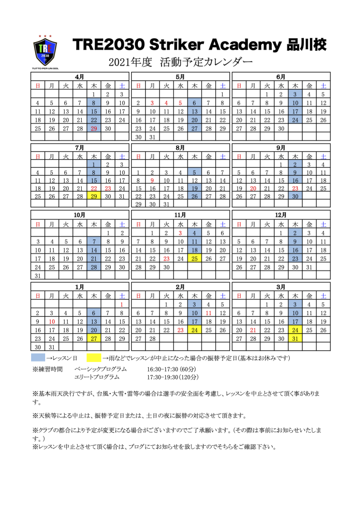 2021品川カレンダー