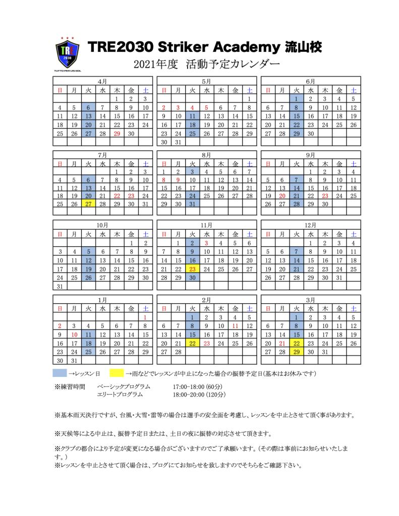 2021年度カレンダー流山校